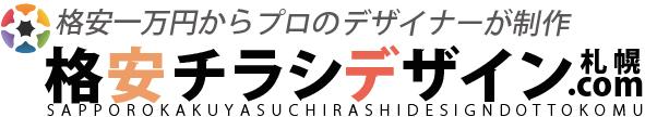 札幌格安チラシデザイン.com